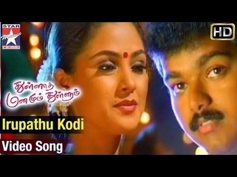 Iruvathu Kodi Video Song | Thullatha Manamum Thullum Tamil Movie | Vijay | Simran | SA Rajkumar
