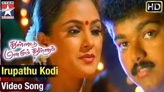Thullatha Manamum Thullum Tamil Movie | Iruvathu Kodi Video Song | Vijay | Simran | SA Rajkumar