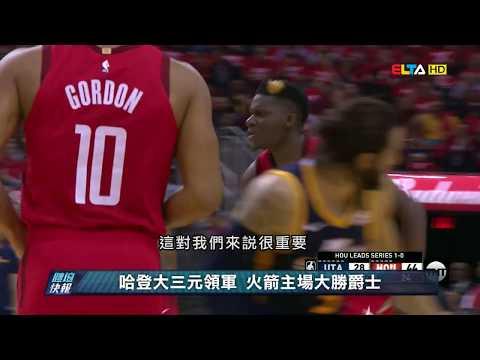 愛爾達電視20190418│【NBA】火箭大勝爵士 哈登:我們快達到巔峰