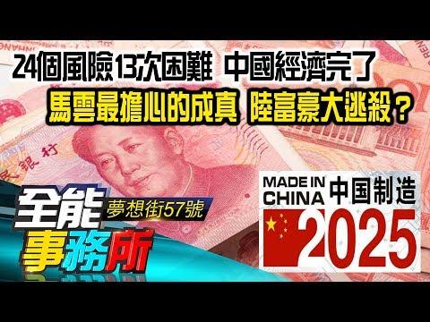 24個風險13次困難 中國經濟完了 馬雲最擔心的成真 陸富豪大逃殺? - 蔡明彰《夢想街之全能事務所》精華篇 網路獨播版