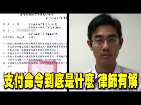 陳致宇律師105年6月15日接受蘋果日報獨家專訪,解釋支付命令---法律驛站、律師推薦、律師諮詢、法律顧問、刑事律師、民事律師、律師評價、Taipei English speaking lawyer