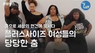 춤으로 세상의 편견에 맞서다…플러스사이즈 여성들의 당당한 춤/ 연합뉴스 (Yonhapnews)