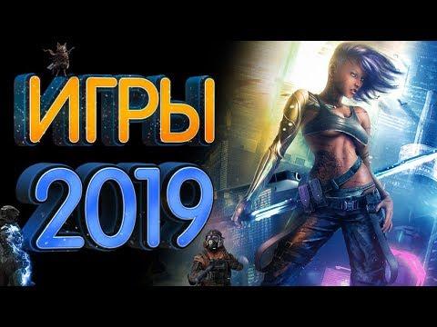 Самые ожидаемые игры 2019 года - Видео приколы ржачные до слез