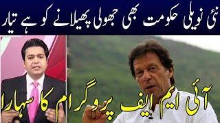 Khabar K Pichy   Imran Khan and IMF Program   13 September 2018