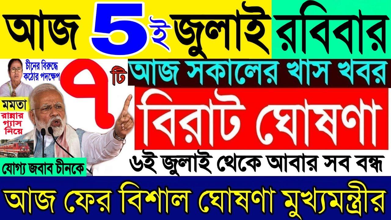 আজ ৫ই জুলাই রবিবার, আজ ৭টি বিরাট বড় খবর || Modi Mamata latest Update