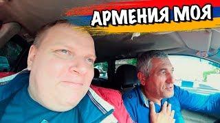 Армения. Прилетел в Ереван. Революция
