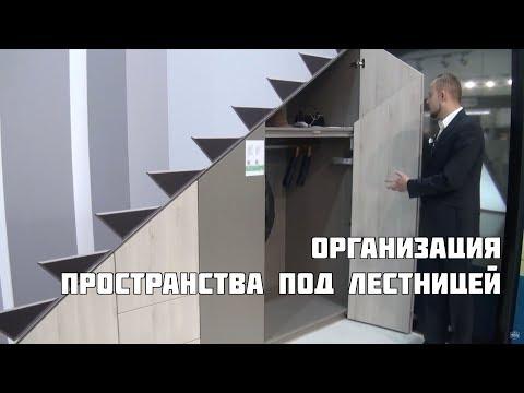 Гардеробные системы под лестницу