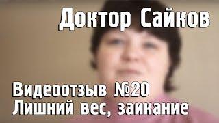 Отзыв о похудении по методу доктора Сайкова,  видеоотзыв №20
