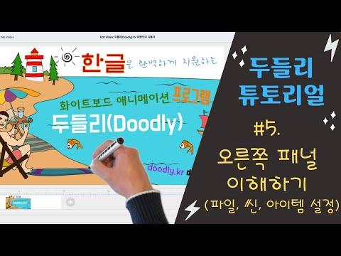 두들리(Doodly) 튜토리얼 (5/8) - 오른쪽 패널 이해하기 - 파일, 씬(Scene), 아이템 설정
