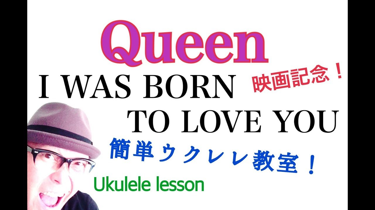 Queen - I WAS BORN TO LOVE YOU【ウクレレ 超かんたん版 コード&レッスン付】Ukulele (w/subtitles)