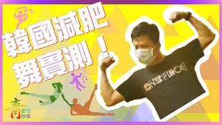 【青年任你噏】東方之豬🐷~韓國減肥舞實測