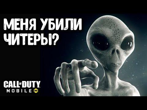Инопланетяне в королевской битве Сall Of Duty Mobile   Меня убили ЧИТЕРЫ COD Mobile