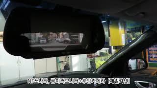 [제일카넷] NF소나타, 적외선 후방카메라, 룸미러 모…