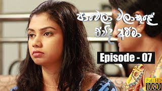 Paawela Walakule | Episode 07 31st August 2019 Thumbnail