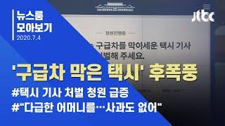 """""""환자 있는 거 맞냐"""" 구급차 막은 택시…처벌 청원 급증 / JTBC News"""