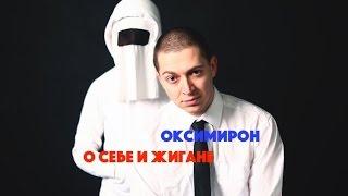 Download Оксимирон рассказывает про ссору с Жиганом Mp3 and Videos