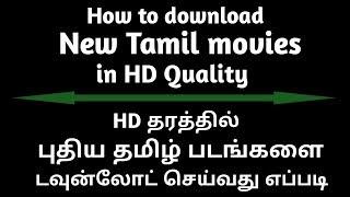 Download New tamil movies in HD Quality in Mobile   HD தரத்தில் புதிய தமிழ் படம் டவுன்லோட் செய்ய