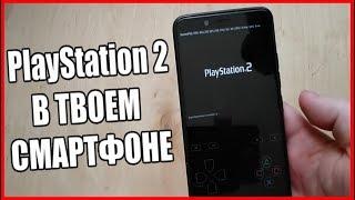 На ANDROID Можно Играть В PlayStation!!! Эмулятор На Xiaomi ✅