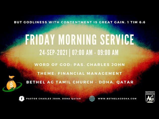 BETHEL AG TAMIL CHURCH | FRIDAY MORNING SERVICE - 24-SEP- 2021