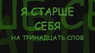 Download Слот - Над Пропастью Во Лжи /music video/ with lyrics Mp3 and Videos