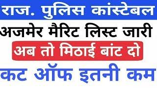 Rajasthan Police IR Ajmer Merit list 2018 | Rajasthan Police Result 2018 | Ajmer Merit List 2018