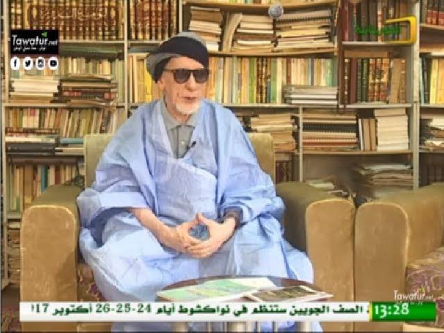 برنامج أعلام وطنية - العلامة حمدا ولد التاه - قناة الموريتانية
