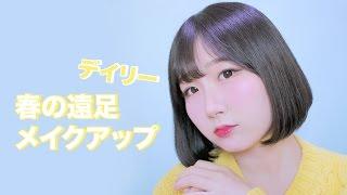 また、日本語のメイクの動画!  ホワイトデー 春を迎える 春の遠足メイク | Spring Picnic Makeup thumbnail