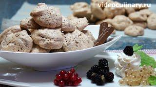 Печенье Шоколадное безе - Рецепт Бабушки Эммы