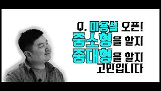 [미니원/창업Q&A] …