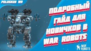 Подробный ГАЙД для новичков в War Robots! Покупка роботов/Мастерская/Тактики ведения боя