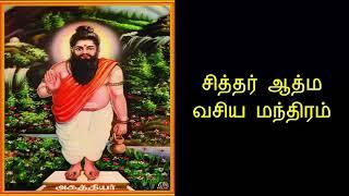 Agathiyar Mantra Tamil Books