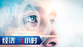 《经济半小时》 20190903 人脸识别 助力打拐  CCTV财经