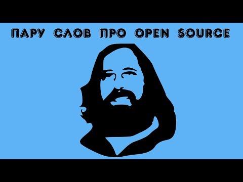 Пару слов про Open Source