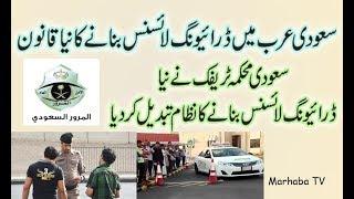 Saudi Traffic Police New Rules for New Driving License in Saudi Arabia Urdu Hindi