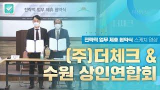 (주)더체크와 수원시 상인연합회 MOU [전략적 업무 …