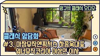 [방구석 클래식 오디오] 클래식 앞담화 시즌2 | #3…