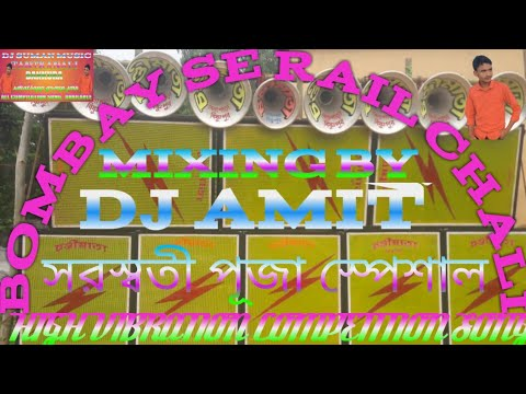 #saraswati_puja-bombay-se-rail-chali-vibration-competition-song-mixing-by-dj-amit