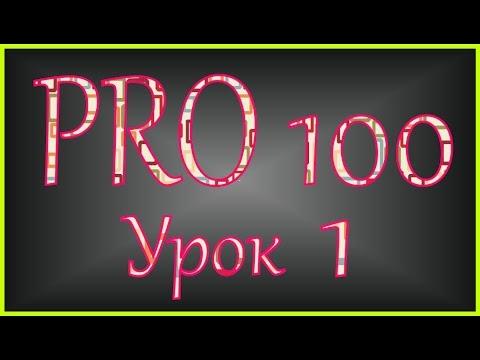 Как работать в программе про 100