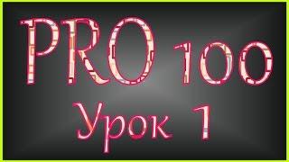 PRO 100 Урок 1 (videoHD)