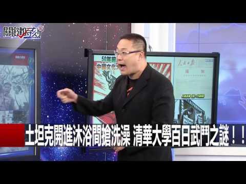 五十年前的今天開始大殺戮 中國最黑暗「逆天」文革!!  朱學恒 馬西屏 20160516-1 關鍵時刻
