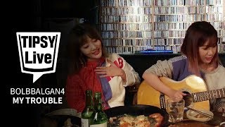 BOL4's Cheeks Turned Red After Drinking Soju [Tipsy Live] • ENG SUB • dingo kdrama