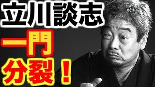 【立川談志】一門が分裂! 志らくvs志の輔、談春、生志 ☆チャンネル登録...