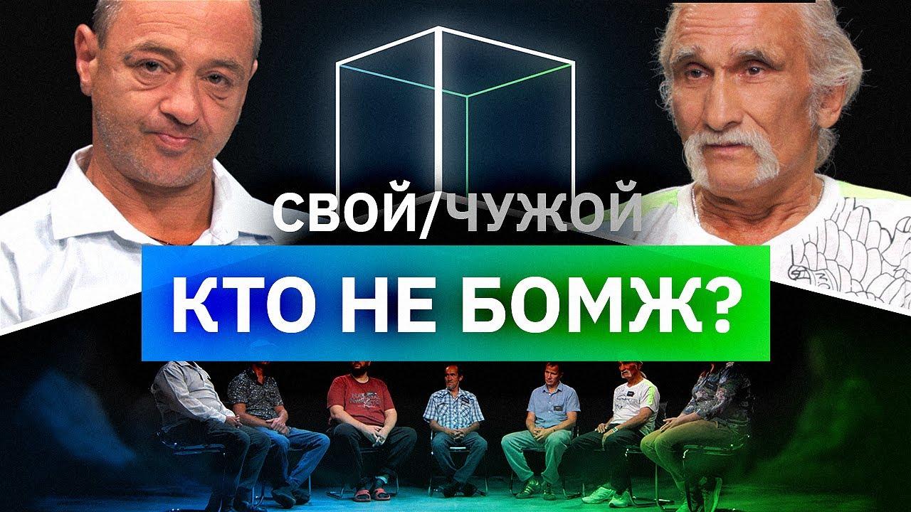 Кто не бездомный? | Свой/Чужой | КУБ