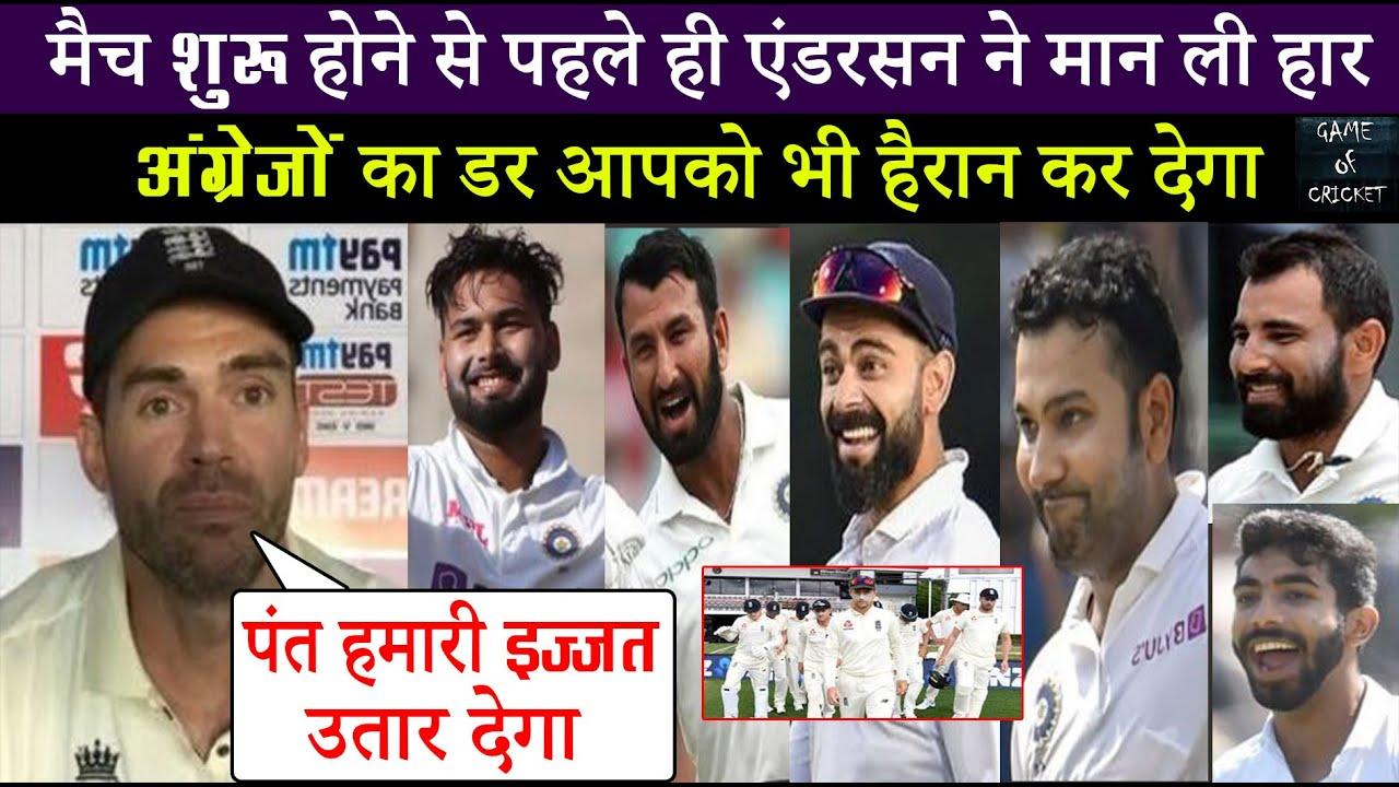 इंग्लिश बॉलर जिमी एंडरसन का कबूलनामा.. टेस्ट से पहले ही मानी हार.. पंत को बताया विध्वंसक