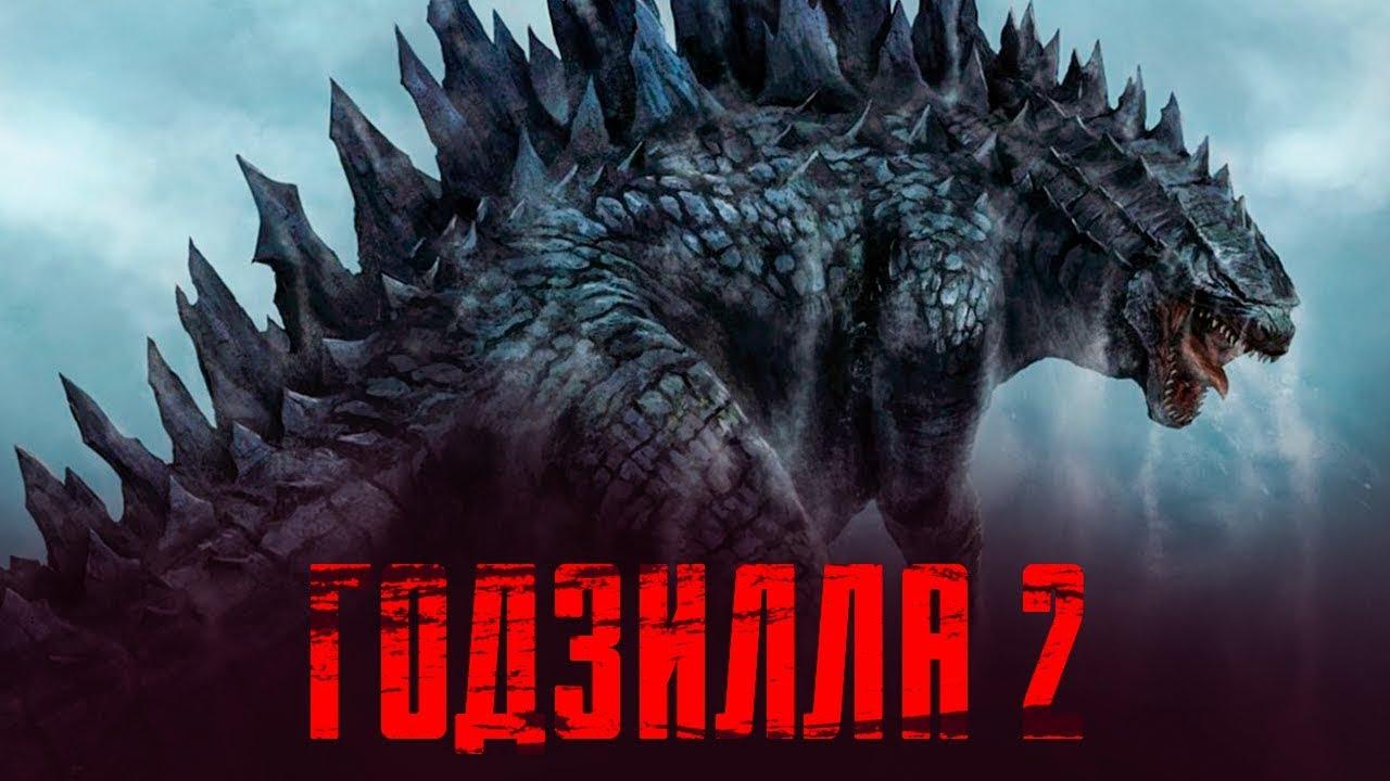 Фильм Годзилла 2 2019
