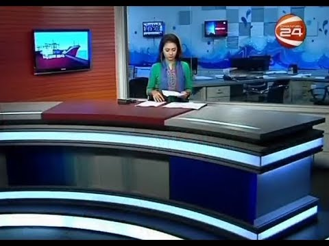 চট্টগ্রাম 24 (Chittagong 24) - 5.30PM - 04-08-2017 - CHANNEL 24 YOUTUBE