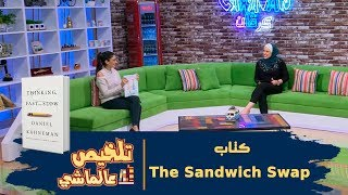 كتاب The Sandwich Swap