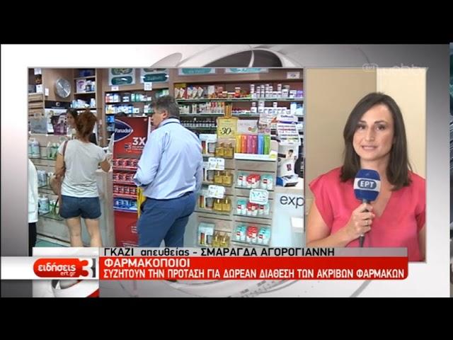 <span class='as_h2'><a href='https://webtv.eklogika.gr/farmakopoioi-simera-apofasizoyn-gia-ta-akriva-farmaka-22-09-2019-ert' target='_blank' title='Φαρμακοποιοί: Σήμερα αποφασίζουν για τα ακριβά φάρμακα | 22/09/2019 | ΕΡΤ'>Φαρμακοποιοί: Σήμερα αποφασίζουν για τα ακριβά φάρμακα | 22/09/2019 | ΕΡΤ</a></span>