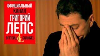 Григорий Лепс и Валерий Меладзе - Обернитесь (Official Video)