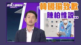 韓國瑜為選總統致歉!陳柏惟用一句台語回覆...【Yahoo TV #彭博士觀風向】